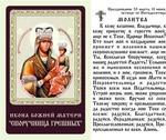 Споручница грешных Б.М., икона ламинированная
