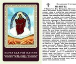 Спорительница хлебов Б.М., икона ламинированная