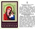 Казанская Б.М. (зелен), икона ламинированная