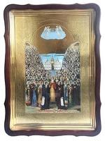 Собор Киево-Печерских святых (голубой фон), в фигурном киоте, с багетом. Храмовая икона 60 Х 80 см.