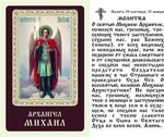 Архангел Михаил (рост), икона ламинированная
