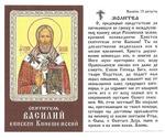 Василий Епископ Кинешемский, Святитель, икона ламинированная