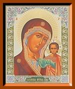 Казанская Б.М.(10). Малая аналойная икона