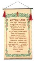Отче наш (зелён.), молитва на бересте с прутками.