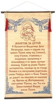 За детей ко Пресвятой Богородице, молитва на бересте с прутками.