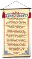 Матроне Московской, молитва на бересте с прутками.