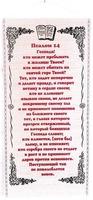 Псалом 14