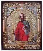 Павел, Св.Ап. с багетом. Храмовая икона (54 Х 66)