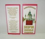 Набор красных праздничных Богослужебных восковых свечей № 80 (12 шт.) для домашн. молитвы