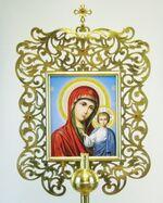 Икона запрестольная металл (04), Резная, Казанская Б.М.