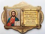 """Молитва """"Благословение дома"""" мал., Спаситель. Упак.50 шт."""
