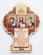 """Молитва """"Благословение дома"""" JERUSALEM (34), светлый фон"""
