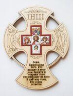 Крест подвесной деревянный (13) средний фигурный, благословение дома