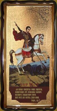 Георгий Победоносец, убивающий змея, в фигурном киоте, с багетом. Большая Храмовая икона 120 х 230 см.