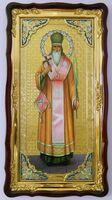 Власий, Св.муч., в фигурном киоте, с багетом. Большая Храмовая икона (61 Х 112)