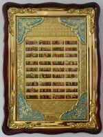 Все Святые, в фигурном киоте, с багетом. Храмовая икона (82 Х 114)