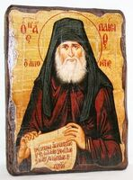 Паисий Святогорец, икона под старину, сургуч (13 Х 17)