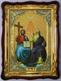 Троица Новозаветная, в фигурном киоте, с багетом. Храмовая икона (82 Х 114)
