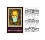 Максим Исповедник, Св. Прп., икона ламинированная