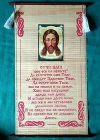 Отче наш, молитва на бересте с ликом и прутками.