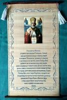 Николаю Чудотворцу, молитва на бересте с ликом и прутками.