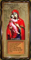Владимирская Б.М., в фигурном киоте, с багетом. Храмовая икона 60 Х 114 см.