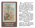 Рождество Христово, икона ламинированная