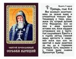 Серафим Вырицкий, икона ламинированная