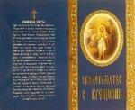 Свидетельство о крещении мягкое синее НОВОЕ (12692)