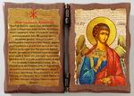 Ангел Хранитель с молитвой. Складень под старину 8Х10