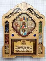 "Молитва ""Благословение дома"" JERUSALEM (08)"