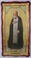 Серафим Саровский, (рост), в фигурном киоте, с багетом. Большая Храмовая икона (61 х 112)
