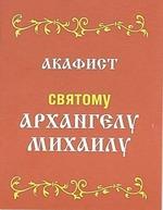 Акафист святому архангелу Михаилу (Им.пр.)
