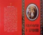 Свидетельство о крещении мягкое красное НОВОЕ (12654)
