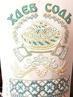 Рушник венчальный (15), Хлеб - Соль, со стразами, бирюзовый