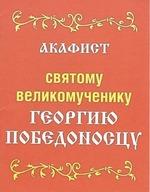 Акафист святому великомученику Георгию Победоносцу. (Им.пр.)