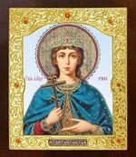 Ирина, Св. Муч. Икона в окладе средняя (Д-21-130)
