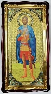 Иоанн Воин (рост), в фигурном киоте, с багетом. Большая Храмовая икона (61 х 112)