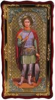 Георгий Победоносец (рост), в фигурном киоте, с багетом. Большая Храмовая икона (61 х 112)