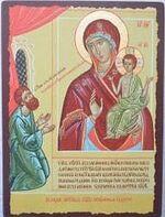 Нечаянная радость Б.М., икона под старину JERUSALEM прямая (13 Х 17)