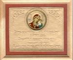 Молитва для дома в деревянной рамке, Казанская Б.М.