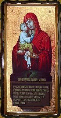 Почаевская Б.М., в фигурном киоте, с багетом. Храмовая икона 60 Х 114 см.