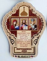 """Молитва """"Благословение дома"""" JERUSALEM (40), светлый фон"""