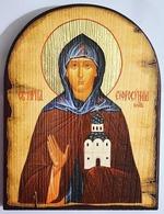 Ефросиния Московская Св.Прпд., икона под старину JERUSALEM, арка (13 Х 17)