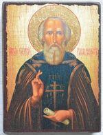 Сергий Радонежский (пояс, золотой фон), икона под старину JERUSALEM прямая (13 Х 17)