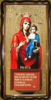 Иверская Б.М., в фигурном киоте, с багетом. Большая Храмовая икона 120 х 230 см.
