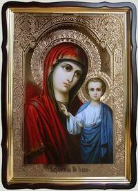 Казанская Б.М., в фигурном киоте, цвет, с багетом. Храмовая икона 80 Х 110 см.