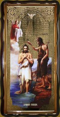 Крещение Господне, в фигурном киоте, с багетом. Большая Храмовая икона 120 х 230 см.