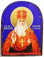 Макарий Пр.Мч. Каневский и Овручский, икона под старину JERUSALEM, арка (13 Х 17)