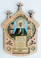 """Молитва """"Благословение дома"""" JERUSALEM (38), с куполами, Матрона Московская"""